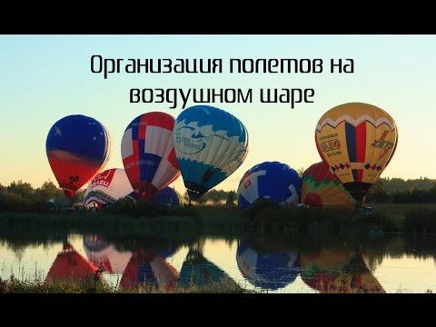 Организация полетов на воздушном шаре. Бизнес идея.
