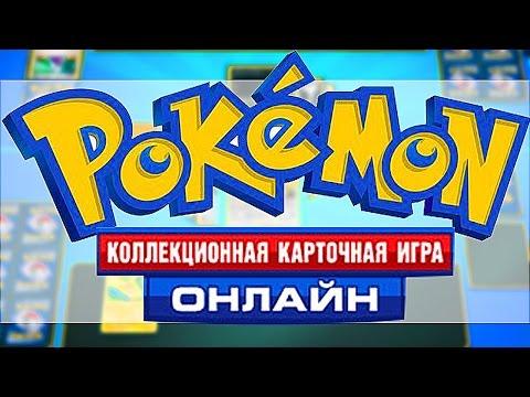 ККИ Покемон Онлайн - карточная игра на андроид - Обзор - Скачать?