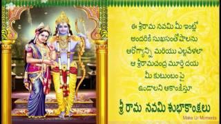 Sri Rama Navami 2017 Wishes / Greetings in Telugu Language
