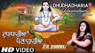 Dhudhadharia Paunaharia I ATUL BHARDWAJ I Punjabi Balaknath Bhajan I Latest Song