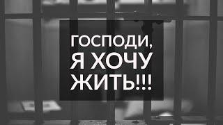 Господи, я хочу жить!!! (В камере смертников) - Александр Чередниченко
