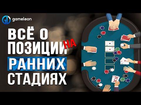 Турнирный покер. Важность позиции на ранних стадиях