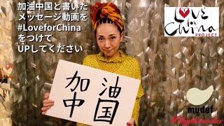 #加油中国 メッセージ動画をMISIAが中国に届けます