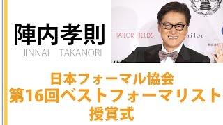 日本フォーマル協会では「高い品格と将来性、話題性」があり 「フォーマ...
