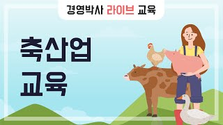 [축산] 축산업 (육가공) 교육