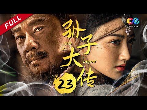 《孙子大传》第23集 - Biography Of Sun Tsu EP23【超清】