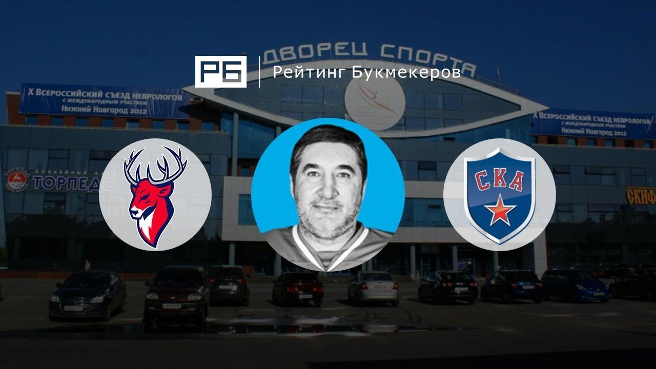 Прогноз на КХЛ: Торпедо – СКА – 3 сентября 2018 года