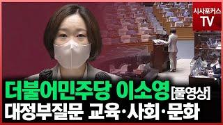 """[풀영상] 더불어민주당 이소영 """"국회 대정부질…"""