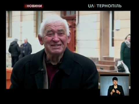 UA: Тернопіль: 25.03.2019. Новини. 17:00