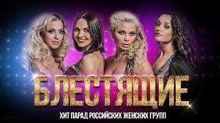 Группа Блестящие. Звезды 90-х. Хит парад Российских женских групп