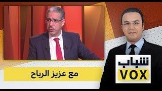 عزيز الرباح وزير الطاقة والمعادن والبيئة ضيفا على برنامج شباب فوكس