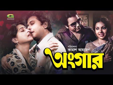 Ongar | HD1080p | Razzak | Shabana | Kabori | Bulbul Ahmed | Bangla Old Movie