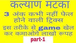 #kalyan matka 3 ank lifetime trick   kalyan lifetime trick 3 ank part-1
