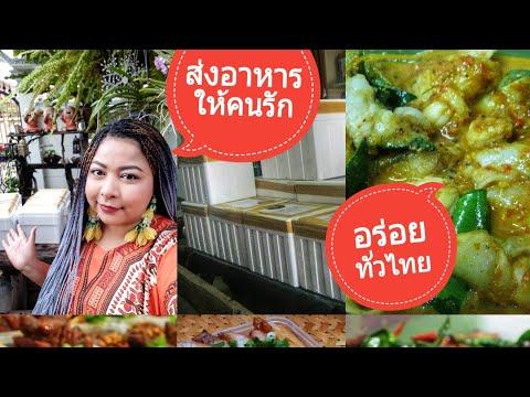 วิธีส่งอาหารแช่แข็งทั่วไทยEp1 | อร่อยถึงคนที่คุณรัก | เคล็ดลับคู่ครัวแห่งรัก | Jayda story