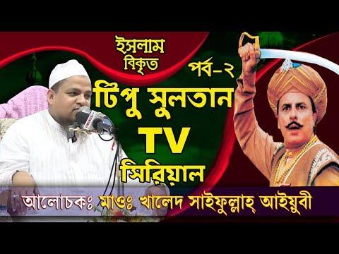 সুলতান সুলেমান পর্ব ২    Maulana Khaled Saifullah Ayubi   Bangla Waz   Deepto TV Sultan Suleiman