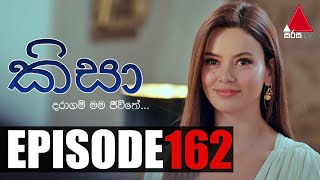 Kisa (කිසා) | Episode 162 | 06th April 2021 | Sirasa TV Thumbnail