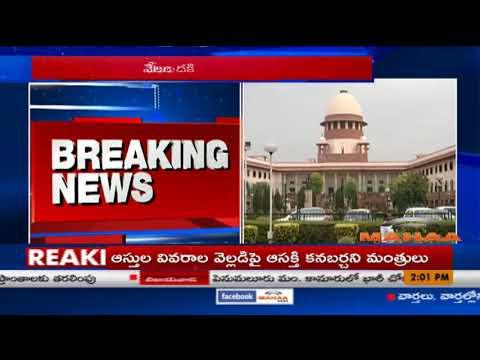 చూస్తూ ఊరుకోము   Supreme Court Inquiry on Sadavarthi Lands Auction Postponed   Mahaa News