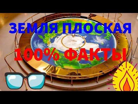 Земля Плоская 100 процентов, Доказательства, Аргументы и Факты