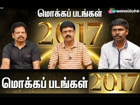 Discussion About 2017 Flop Tamil Movies! - Valai Pechu