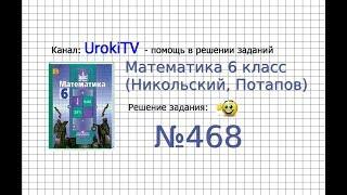 Задание №468 - Математика 6 класс (Никольский С.М., Потапов М.К.)