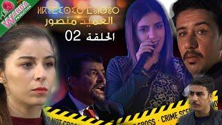 Al Amid Mansour EPISODE 02