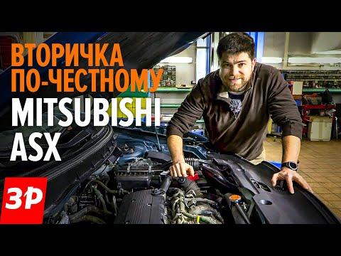 Б/У КРОССОВЕР Mitsubishi