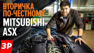 Б/У Кроссовер Mitsubishi ASX: ломается или нет / Вторичка Мицубиси АСХ - все проблемы