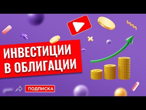 Наталья Смирнова // Инвестиции в облигации