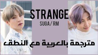 "Baixar Agust D ""Strange"" [Feat.RM] Arabic sub /مترجمة مع النطق"