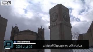مصر العربية | وزير السياحة: الأردن متحف مفتوح يحتوي 100 ألف موقع أثري