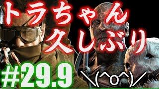 #29.9【DEAD BY DAYLIGHT】トラちゃんでも殺人鬼からおまえらを全力で助けないデッドバイデイライト!!! thumbnail