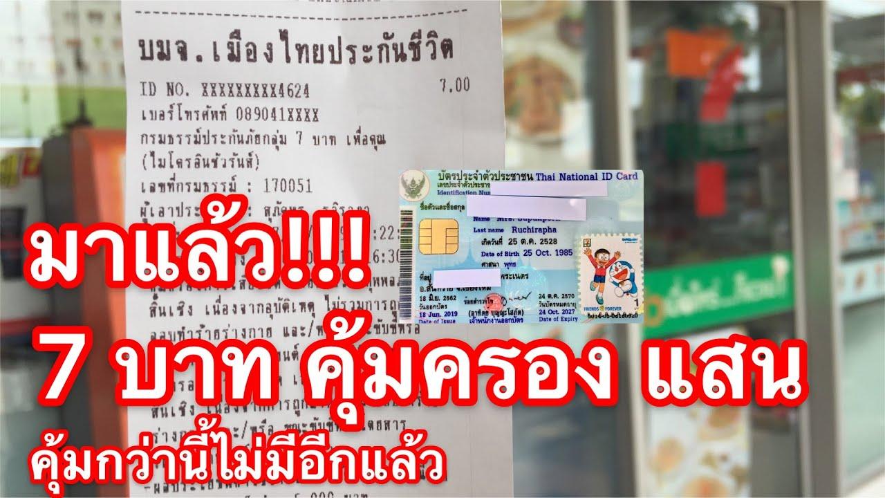 ประกันอุบัติเหตุจ่ายเพียง 7 บาท คุ้มครองเป็นแสน : เมืองไทยประกันชีวิต ที่เซเว่น