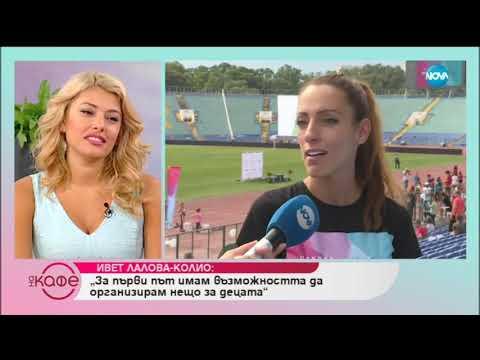 Ивет Лалова открива шампиони - На кафе (19.09.2018)