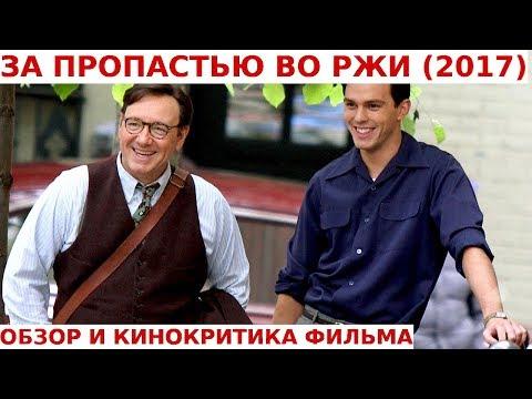 ЗА ПРОПАСТЬЮ ВО РЖИ (2017) Обзор и Кинокритика Фильма