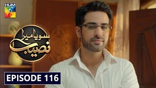 Soya Mera Naseeb Episode 116 HUM TV Drama 25 November 2019