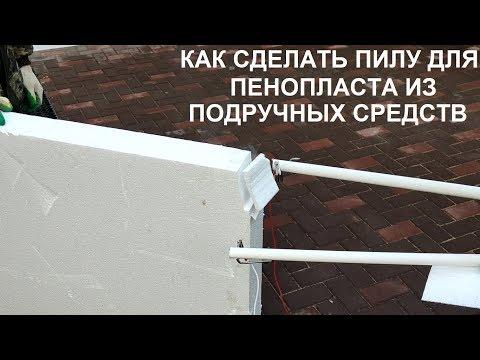 Самодельная пила для резки пенопласта за 400 рублей / Handmade  plastic foam cutter