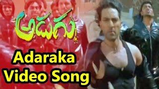 Adugu Movie Adaraka Video Song || Samarendra, Richa Sony