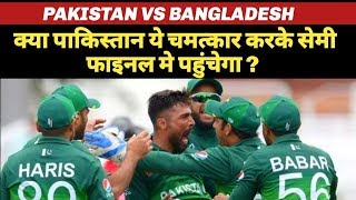 Pakistan World Cup Semi Final Qualify Chances