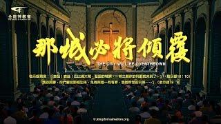 基督教會電影《那城必將傾覆》揭開宗教巴比倫傾覆的真相【預告片】