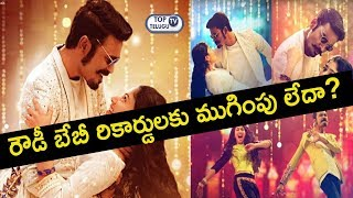 Rowdy Baby Song Fantastic Records in Youtube | Rowdy Baby Song Vs Vachinde Song | Top Telugu TV