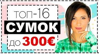 ЛУЧШИЕ бренды СУМОК до 300 Евро | ЛУЧШИЕ и ХУДШИЕ СУМКИ - FURLA, COCCINELLE, LANCASTER, COACH - Видео от Ellena Galant