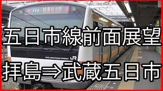 【前面展望】五日市線(拝島→武蔵五日市)JR東日本【Train Cab View】JR-EAST Haijima to Musashiitsukaichi