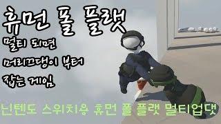 휴먼 폴 플랫 온라인멀티 패치 기념 생방송-닌텐도스위치