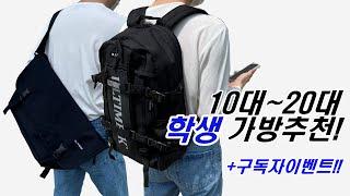 10대~20대 백팩 크로스백 가방 브랜드 추천! +구독…