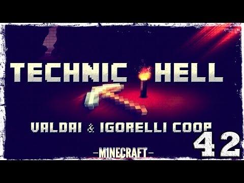Смотреть прохождение игры [Coop] Minecraft Technic Hell. Серия 42: Добыча лавы и ресурсов.