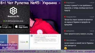 18+! Чат Рулетка №45: Украина - секс по расписке?