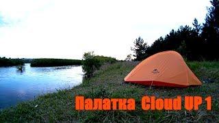 палатка  для начинающего туриста  Naturehike Cloud UP 1