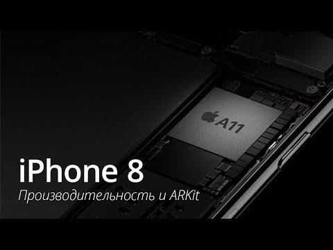 iPhone 8: производительность и ARKit