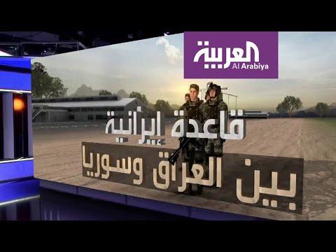 قاعدة عسكرية إيرانية بين العراق وسوريا  - نشر قبل 4 ساعة