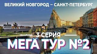 Смотреть видео 3 СЕРИЯ! (Великий Новгород - Санкт-Петербург вечер) ❄❄❄ ФИЛЬМ МЕГА ТУР №2 ❄❄❄ онлайн